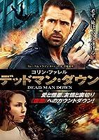 デッドマン・ダウン [DVD]