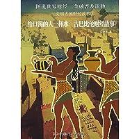 文明古国财经故事--给口渴的人一杯水——古巴比伦财经故事