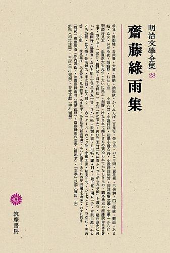明治文學全集 28 齋藤緑雨集の詳細を見る