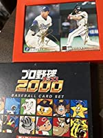 2000年カルビープロ野球カード