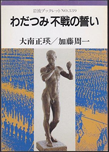 わだつみ不戦の誓い (岩波ブックレット)
