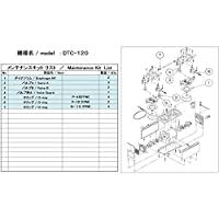 ULVAC DTC-120用メンテナンスキット DTC-120