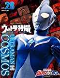 ウルトラ特撮 PERFECT MOOK vol.28 ウルトラマンコスモス (講談社シリーズMOOK)
