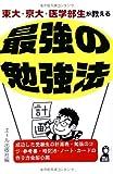 東大・京大・医学部生が教える最強の勉強法 (YELL books)