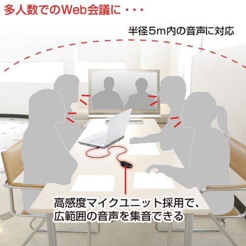 SANWASUPPLY『WEB会議高感度USBマイク(MM-MCUSB22)』