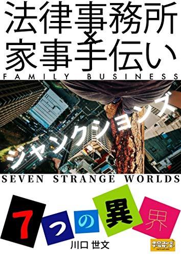 ジャンクションズ1 法×7