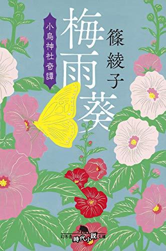 梅雨葵 小鳥神社奇譚 (幻冬舎時代小説文庫)