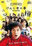 けんじ君の春[DVD]