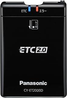 パナソニック(Panasonic)  ETC2.0 (DSRC) 車載器 【ナビ連動型】 CY-ET2000D