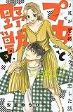プ女と野獣 JKが悪役レスラーに恋した話(3) (講談社コミックス別冊フレンド)