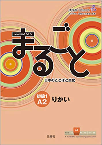 Marugoto: Japanese language and culture. Elementary 1 A2 Rikai: Coursebook for communicative language competences
