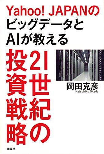 Yahoo!JAPANのビッグデータとAIが教える21世紀の投資戦略の詳細を見る