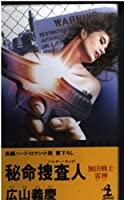 秘命捜査人(ハンター・コップ)―無法戦士雷神 (カッパ・ノベルス)