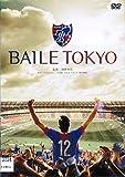BAILE TOKYO (バイリ トウキョウ)[レンタル落ち] image