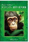 ディズニーネイチャー/チンパンジー 愛すべき大家族[DVD]