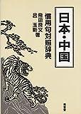 日本・中国慣用句対照辞典