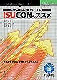 Webサービスチューニングコンテスト ISUCONのススメ (技術の泉シリーズ(NextPublishing))