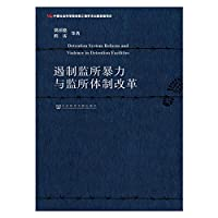 Detention System Reform and Violence in Detention Facilities(Chinese Edition)