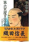 第六天魔王信長〈上〉織田信長 (角川文庫)