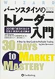 バーンスタインのトレーダー入門―30日間で経済的自立を目指す実践的速成講座 (ウィザードブックシリーズ130)