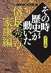 NHK「その時歴史が動いた」コミック版 信長・秀吉・家康編 (ホーム社漫画文庫)