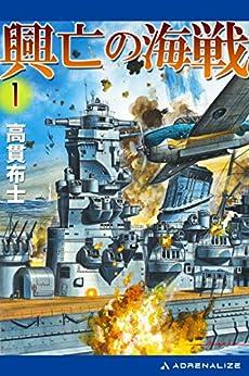 [高貫 布士]の興亡の海戦(1)