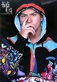 市原隼人 Photo&Word Book HigH LifE(DVD付) (Angel Works)