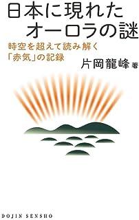 日本に現れたオーロラの謎: 時空を超えて読み解く「赤気」の記録 (DOJIN選書)