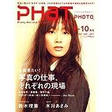 PHaT PHOTO (ファットフォト) 2007年 10月号 [雑誌]