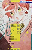 恋に無駄口 3 (花とゆめCOMICS)