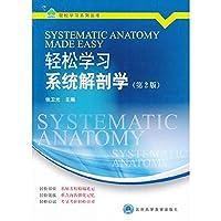 轻松学习系统解剖学(第2版)(轻松学习系列丛书)