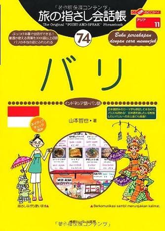 旅の指さし会話帳74 バリ(インドネシア語・バリ語) (旅の指さし会話帳シリーズ)
