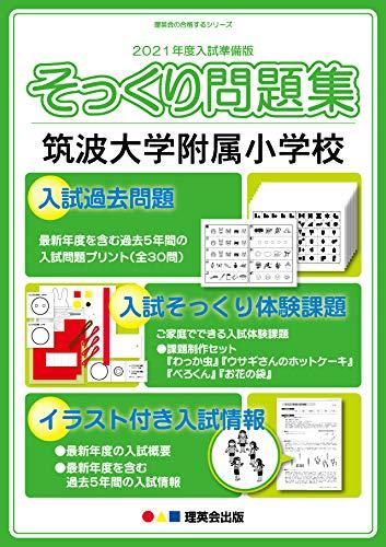 (2021年度入試準備版 そっくり問題集)筑波大学附属小学校