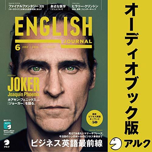 『ENGLISH JOURNAL(イングリッシュジャーナル) 2020年6月号(アルク)』のカバーアート