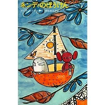 ネンディのぼうけん (新しい世界の童話)