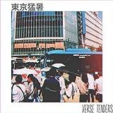 東京猛暑 - Verse tenders