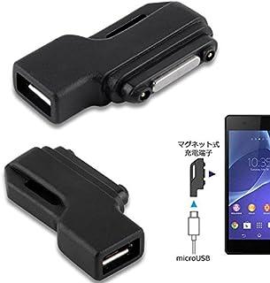 Onite Xperia用 充電 変換 アダプタ microUSB-マグネット端子 Sony Xperia Z1 / Z2 / Z3 用 マグネット アダプター チャージングアダプター 変換充電器 ソニー Xperia Z1/Z2/Z3用 (黒)
