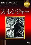 ストレンジャー《IVC BEST SELECTION》[DVD]