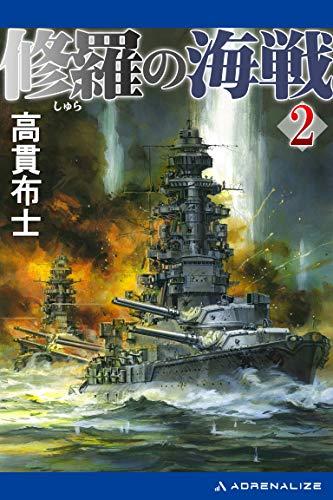 修羅の海戦(2)