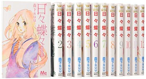 日々蝶々 コミック 1-12巻セット (マーガレットコミックス)