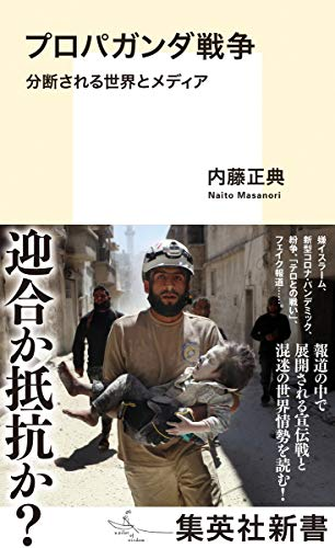 プロパガンダ戦争 分断される世界とメディア (集英社新書)