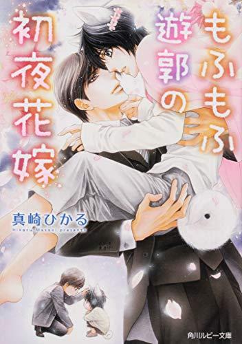 もふもふ遊郭の初夜花嫁 (角川ルビー文庫)の詳細を見る