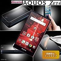 【数量限定】AQUOS ZETA SH-03G用ディスプレイ保護ガラスフィルム (02(マット))