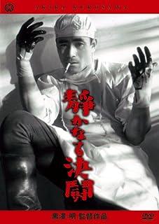 静かなる決闘 [DVD]