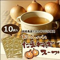 [A] 淡路島たまねぎスープ 6g×10袋入 【10食分】