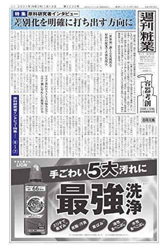 週刊粧業 第3235号 (2021-01-18) [雑誌]