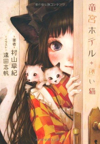 竜宮ホテル 迷い猫 (f-Clan文庫)の詳細を見る