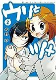 ウリとツメ(2) (バンブーコミックス 4コマセレクション)