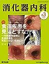 消化器内科 第3号 Vol.2 No.2,2020 特集:食道疾患を見落とすな!  -内視鏡検査時に食道疾患を見落とさないために-