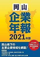 岡山企業年報 2021年版